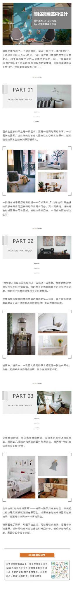 简约高端室内设计灰黑色风格模板微信公众号家居家推送素材推文