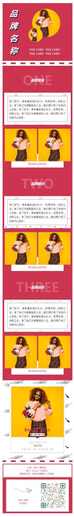 电商微信品牌介绍展示微信模板推文素材红色动态背景