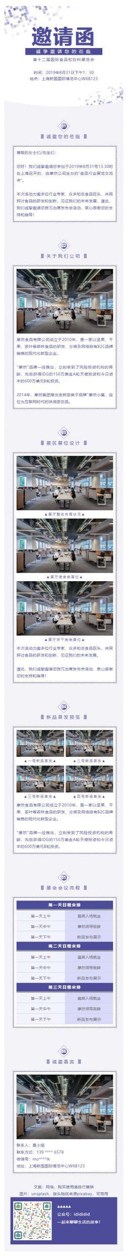 蓝色企业邀请函微信公众号推文模板公司推送微信素材