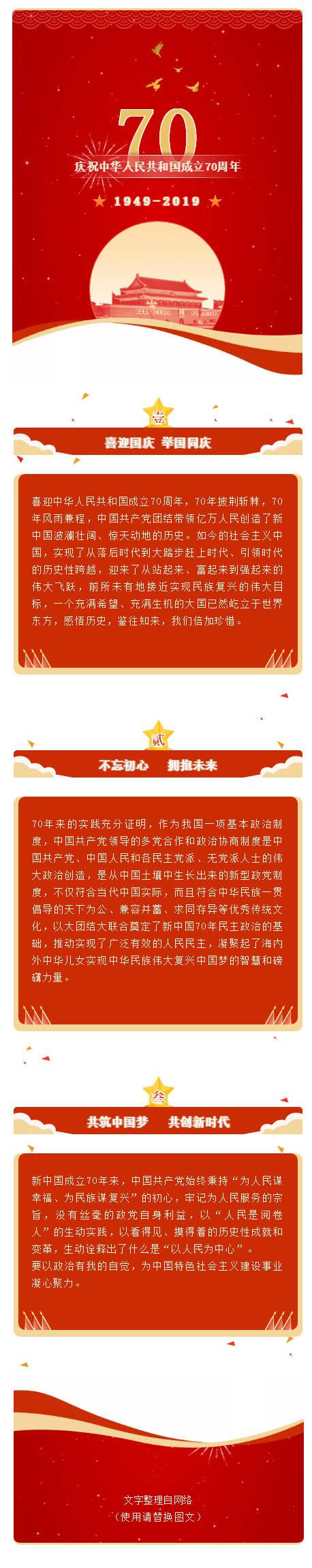 庆祝中华人民共和国成立70周年红色动态背景国庆节微信推送素材公众号推文模板