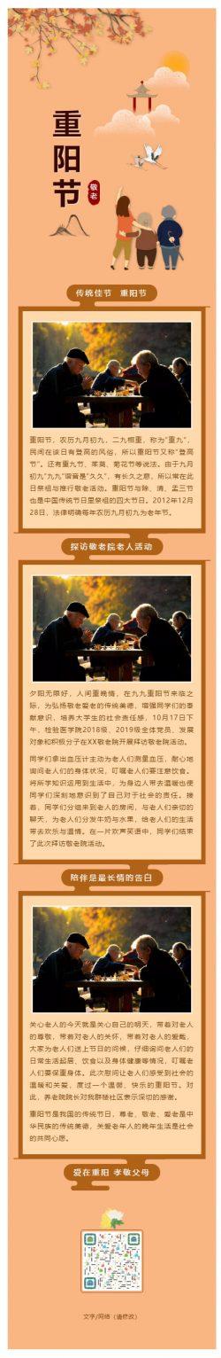 传统佳节日九九重阳节敬老祭祖微信推文模板推文文章