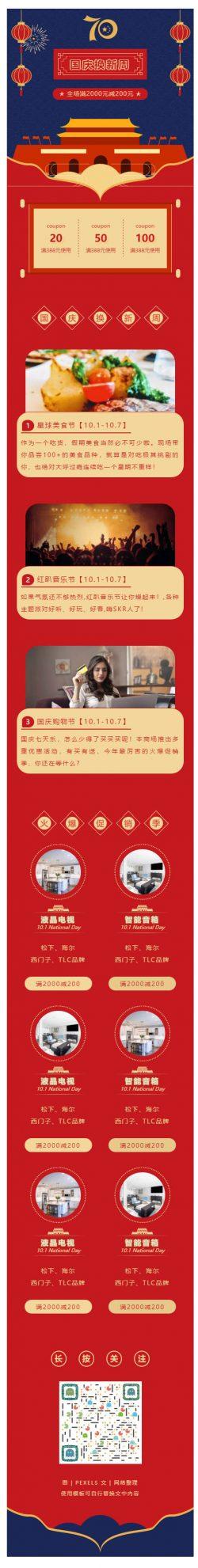 国庆节微信电商微商推送文章模板公众号推文素材