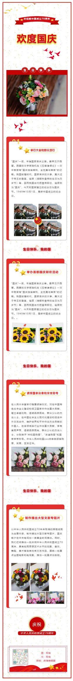 中华人民共合国成立70周年国庆节纪念日红色党政推送推文微信模板