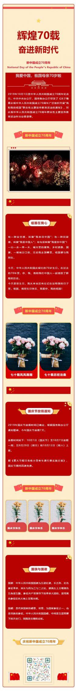 国庆节新中国成立70周年微信推文素材图文消息模板推送文章