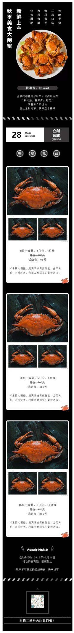 金秋吃螃蟹大闸蟹美食模板电商素材推文推送文章模板