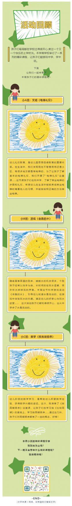 活动回顾作品展示小学生幼儿园微信推文模板推送素材