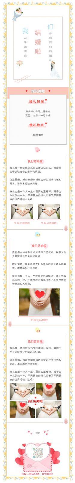 婚礼结婚微信公众号推送模板粉丝喜庆图文推文素材