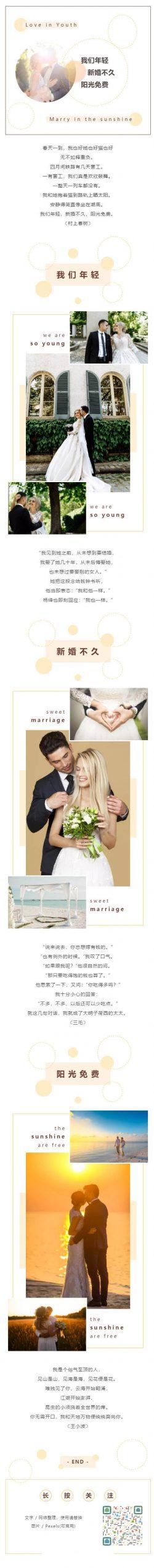 新婚婚纱婚礼微信图文模板推送推文素材