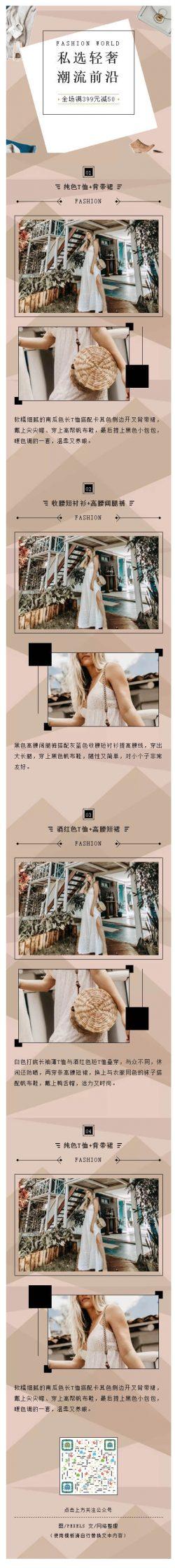 高档高端女装电商素材模板 推文图文微信推送文章模板微商