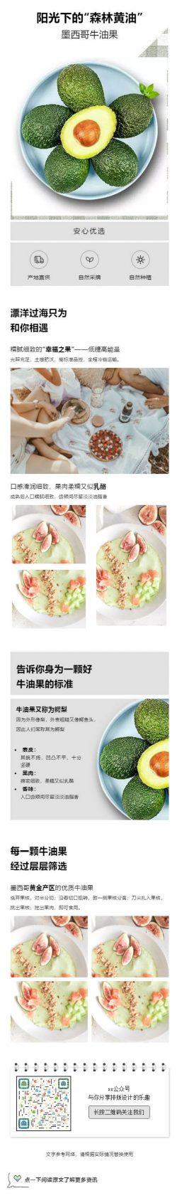 墨西哥牛油果水果电商微商素材模板产品介绍单品推文模板