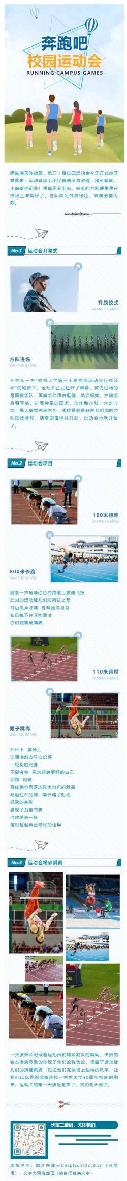 校园运动会学校教育体育微信推文模板推送文章素材