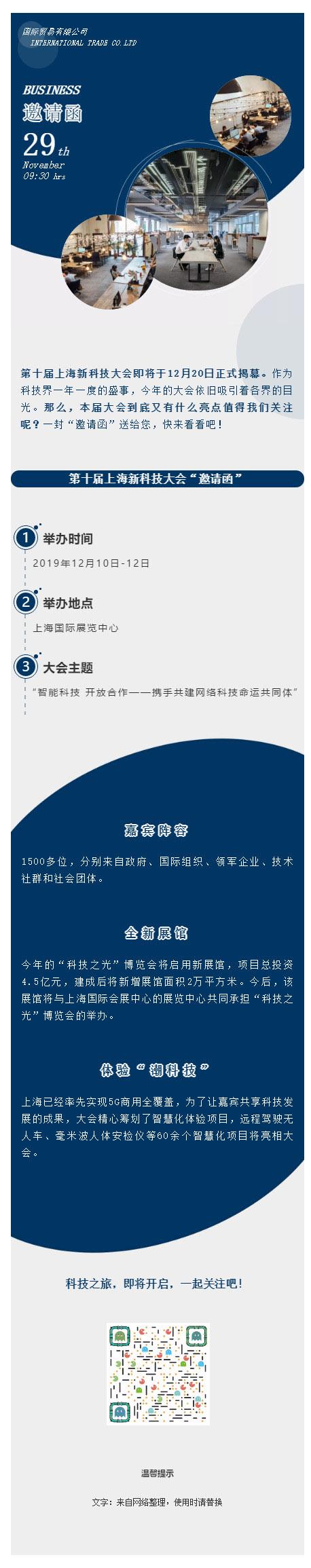 会议展会邀请函展馆推送图文模板微信公众号推文素材