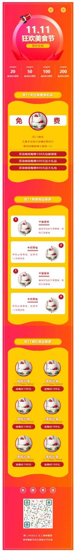 11.11狂欢美食节电商微信商淘宝京东微信推文模板推送素材
