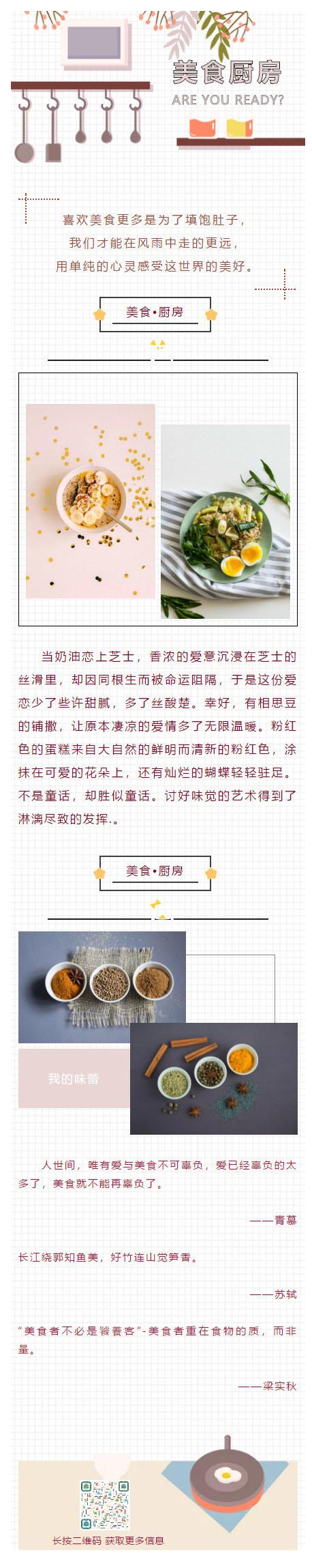 美食厨房微信公众号推文模板 推送图文消息素材