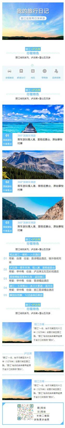 蓝色旅行日记旅游推文素材微信公众号图文消息模板推送
