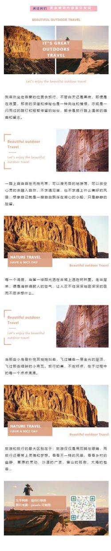 旅游景点微信推送素材公众号推文模板黄色简约