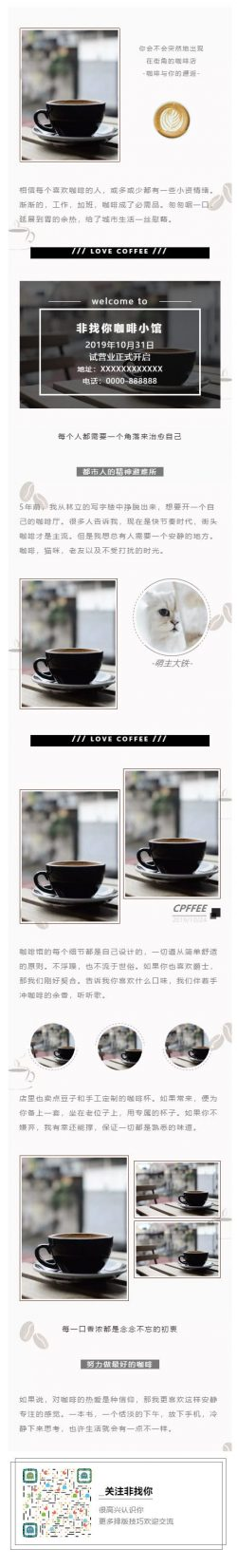咖啡店咖啡馆黑色白色简约风格微信素材模板推文素材