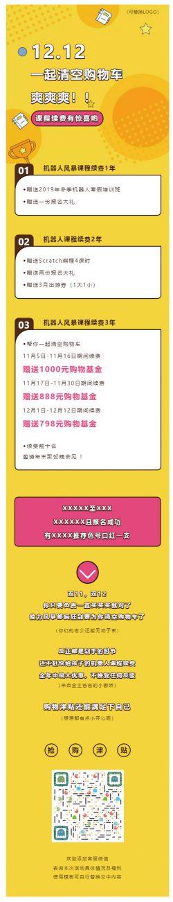 双十二双12淘宝电商微商公众号推文素材推送文章模板
