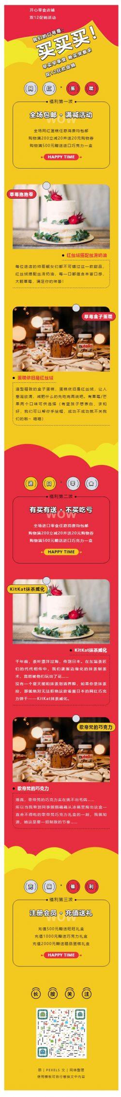 淘宝双12促销活动黄红色风格微信电商 微商素材模板推文推送素材