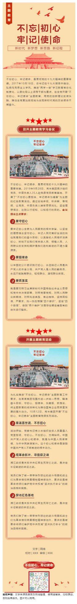 不忘初心、牢记使命党政建党节国庆节模板微信推文素材