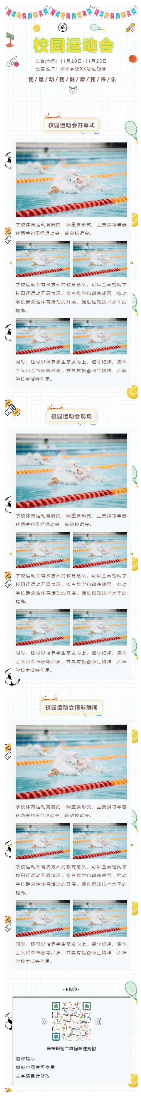 校园运动会校运会大学小学教育可爱体育微信公众号推文模板