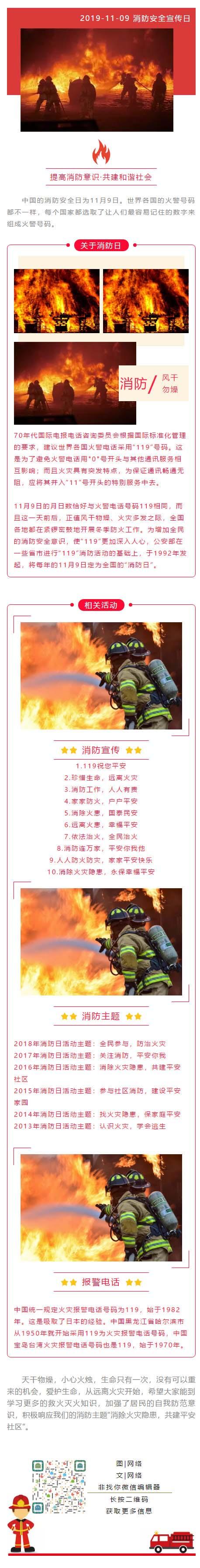 消防安全宣传日火警微信公众号推送图文模板推文素材