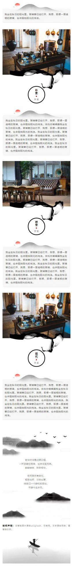 中国风水墨风格传统文化微信文章模板推送素材推文模板
