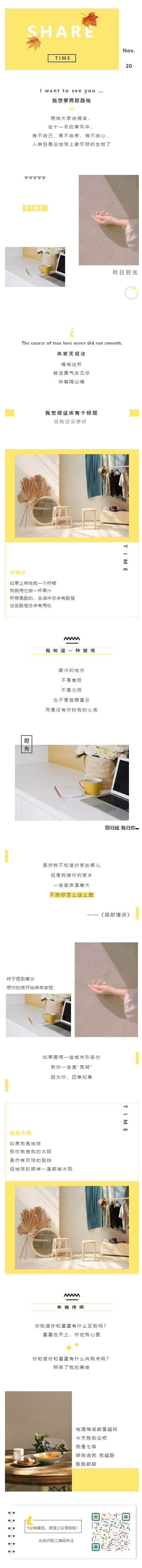 黄色风格简约清新风格模板水果微信公众号推文模板推送素材