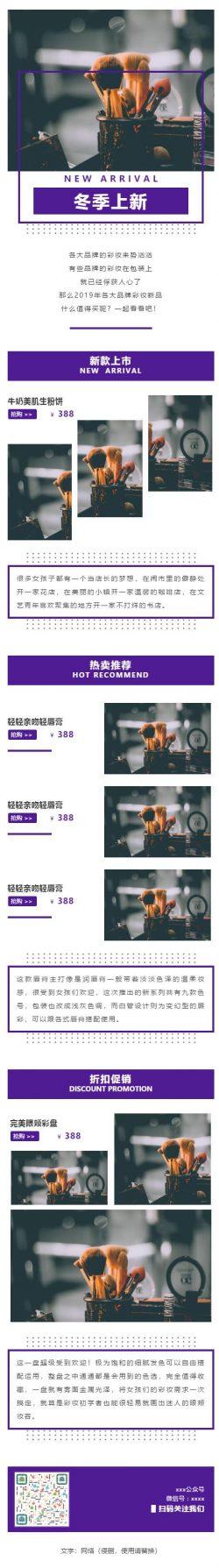电商微商上新新品推送文章模板推文模板紫色风格