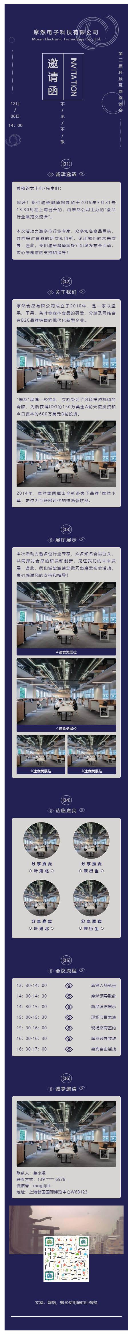 科技公司邀请函动态背景蓝色企业推文模板公众号推送素材
