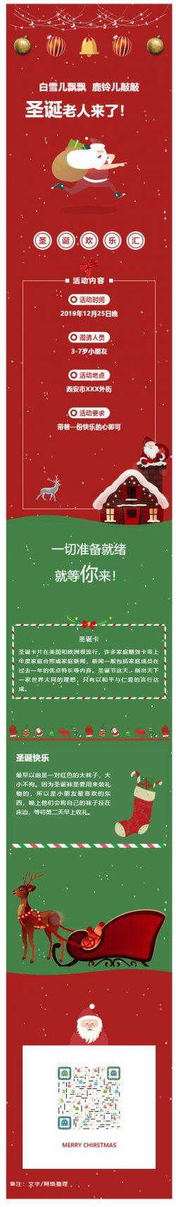 圣诞节微信推文模板白雪飘飘雪动态背景公众号推送素材