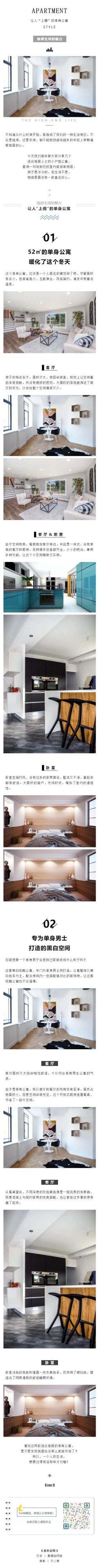 建筑房产微信推文模板 单身公寓公众号推送素材