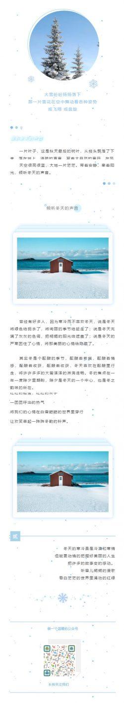 大雪微信推送素材白色雪花动态背景清新简约风格微信推文模板
