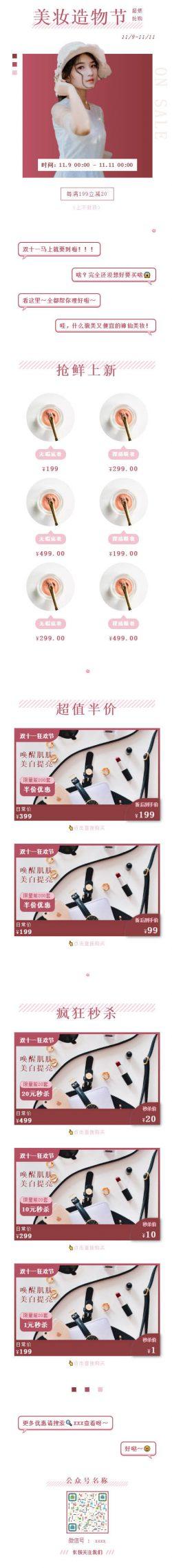 淘宝京东双十二美妆造物节双12电商微信推文模板双十一推送素材