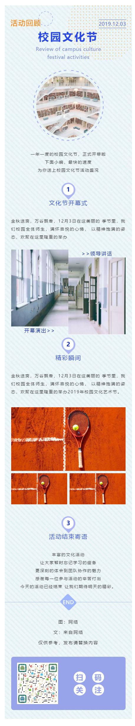 校园文化节学校校园运动会活动回顾微信推送文章素材模板