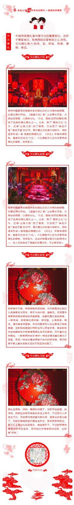 婚姻礼仪传统婚礼中式婚礼红色风格微信推文模板