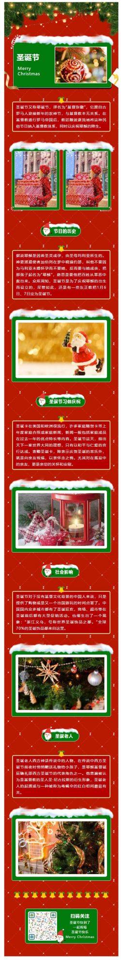 圣诞节Merry Christmas微信公众号推送图文模板推文素材