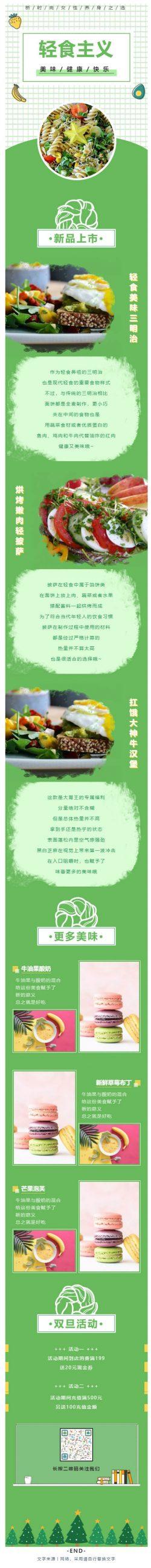 美食节日活动范文微信公众号推文模板优秀推送素材