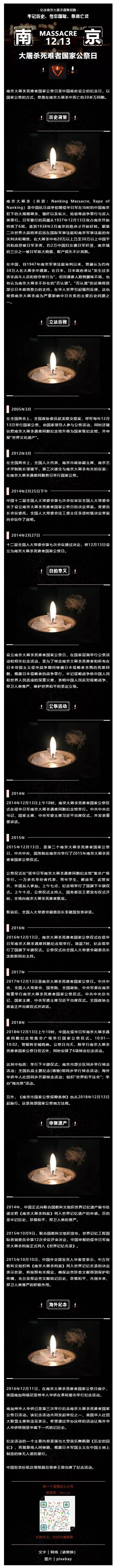纪念南京大屠杀国家公祭日黑色深色背景微信推文模板