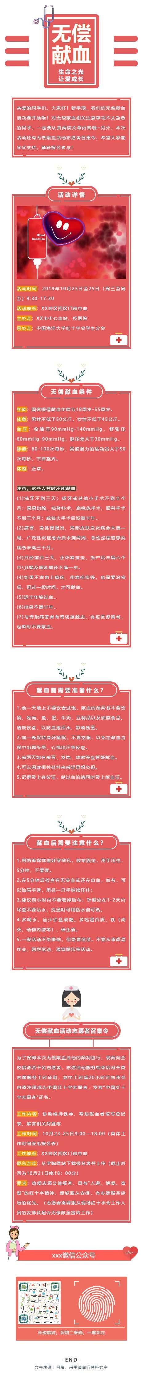 无偿献血红色风格医药行业医院护士医生微信公众号推文模板推送图文