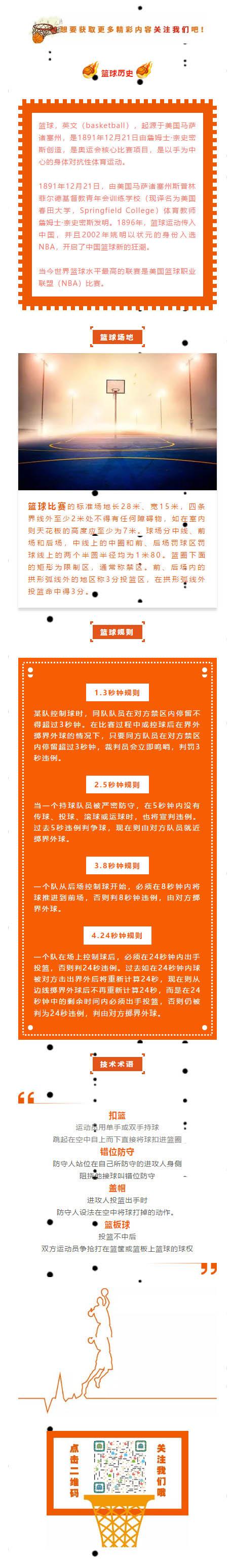 学校大学篮球赛微信推文模板公众号推送图文素材创意范文