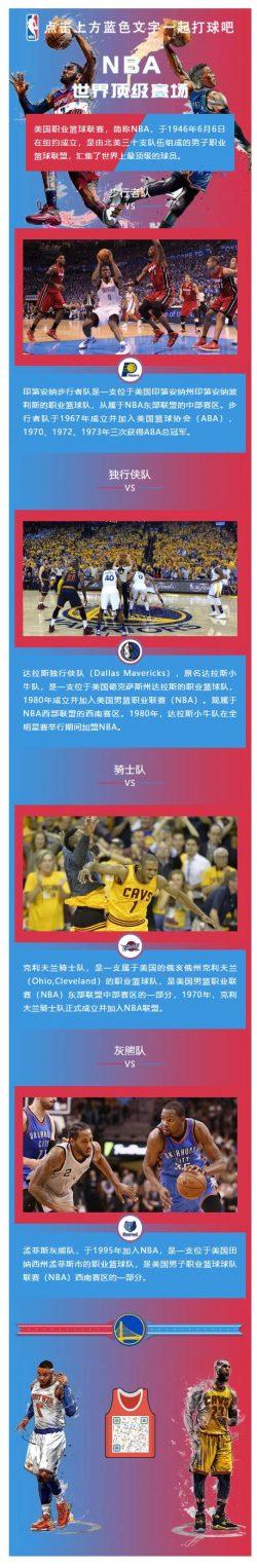 美国职业篮球联赛简称NBA篮球赛微信推送图文模板球员球星