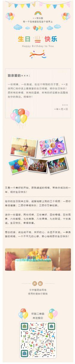 生日快乐Happy Birthday生日会生日派对微信公众号推文模板