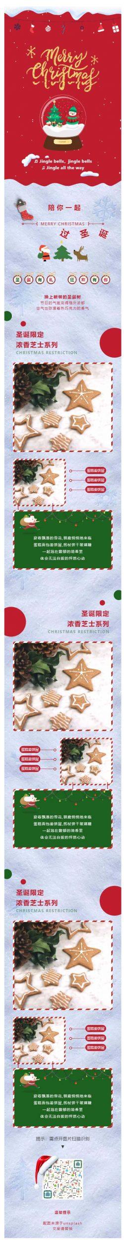 圣诞节绿色红色飘雪动态背景微信公众号推送图文模板公众号优秀推文素材