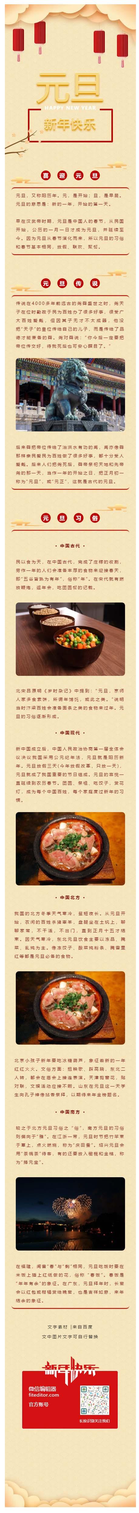 元旦新年快乐微信公众号图文模板推送素材中国风优秀推文模板