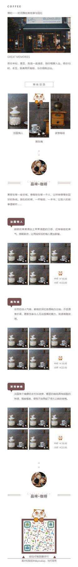 清新风格品味·咖啡店微信公众号推文模板简约微信模板