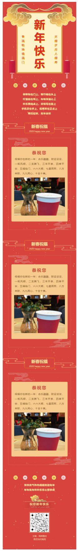 新春祝福鼠年元旦红色风格素材模板微信公众号图文素材推送推文