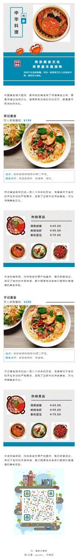 美食文化菜单餐饮点微信推文舌尖美味推送图文模板