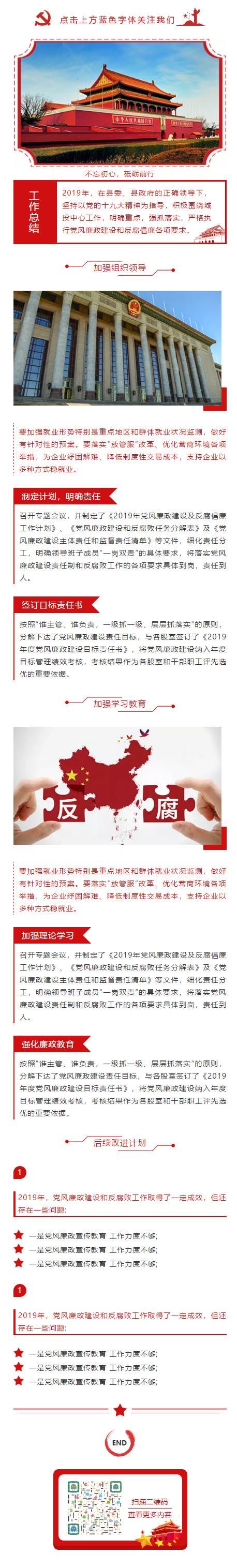党政红色风格模板微信公众号图文模板推送素材推文章