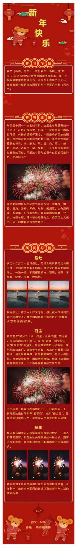 春节新春微信公众号模板微信模板推送素材图文红色喜庆